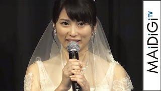 志田未来、ウエディングドレス姿披露!「『結婚しました』と言いたい」映画「泣き虫ピエロの結婚式」完成披露試写会1