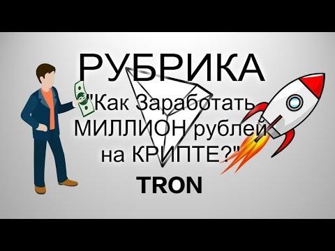 """РУБРИКА """"Как Заработать МИЛЛИОН рублей на КРИПТЕ?"""" TRON (TRX)"""