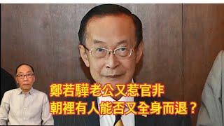 20191206 鄭若驊老公又惹官非 朝裡有人能否全身而退?