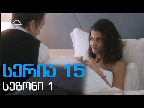 დიდი შესვენება სერია 15 სეზონი1