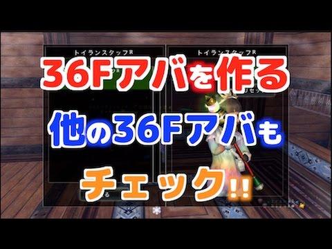 (17.1.16-1)36Fアバを作る 他の36Fアバもチェック!!【アヴァベル】