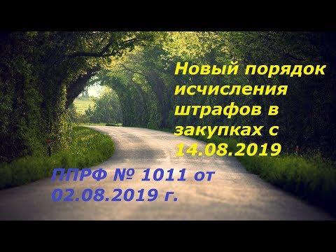 Новый порядок исчисления штрафов в закупках с 14.08.19