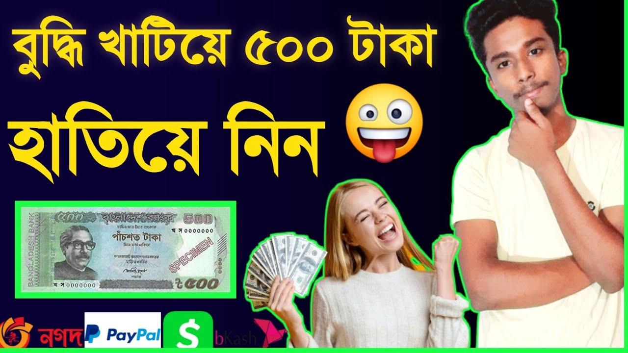 প্রতিদিন ৫০০৳🔥ইনকামের উপায়🔥ONLINE INCOME | FREELANCING | MAKING MONEY ONLINE | BASIC MONEY BD thumbnail