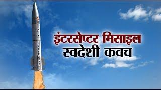 RSTV Vishesh –  24 September, 2018: Interceptor Missile I इंटरसेप्टर मिसाइल: स्वदेशी कवच