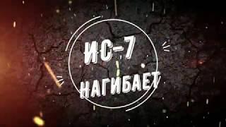 ИС-7 НАГИБАЕТ!!!