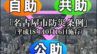 名古屋市公式目指せ!災害に強いまちづくり伊勢湾台風から50年
