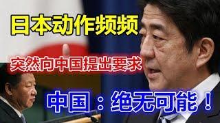 日本动作频频,突然向中国提出要求,中国直接回绝,绝无可能!