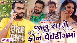 Song Name: Jaanu Taro Phone Waiting Ma Singer: Jignesh Barot Lyrics: Rajan Rayka, Dhaval Motan Music Director: Jitu Prajapati Artists: Nirav Kalal, Chhaya Thakor, Nirav Brahmbhatt Programming: H.R. Soni D.O.P.: Montu Rajput, Chirag Thakor Edit: Montu Rajput Story & Concept: Utsavi Jigar Chirag Producer & Director: Gunvant Thakor Music Label & Copyright: Jigar Studio  Subscribe : https://goo.gl/9VtrB7 Facebook : https://goo.gl/SBYrky Twitter : https://goo.gl/vUbV4Q Dailymotion : https://goo.gl/hrewCh Instagram : https://goo.gl/HRQorS Google Plus : https://goo.gl/6QQsjR Pinterest : https://goo.gl/RD2poU Tumblr : https://goo.gl/TP9hvy BlogSpot : https://goo.gl/pG2swb  Keep in touch with us  http://www.jigarstudio.com