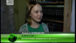 Новости KURGAN.RU от 11 декабря 2018 года