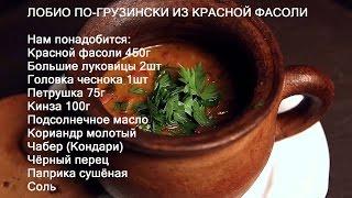 Лобио из красной фасоли по Грузински.(Постное-веганское меню)(Beans flavorful)
