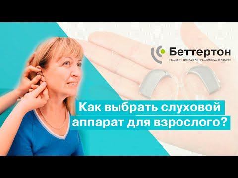 Как выбрать слуховой аппарат для взрослого? Почему нужно использовать 2 аппарата | Bettertone