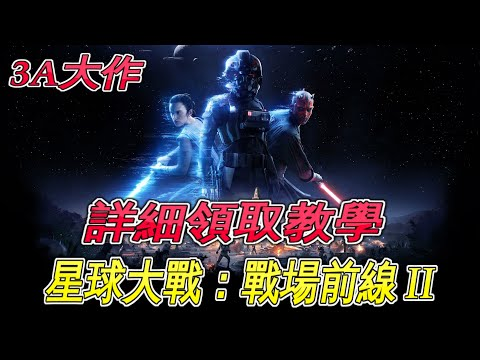 星球大戰:戰場前線 II 慶典版《限時免費領取至1/22》領取教學!!
