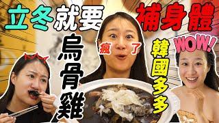 〔補身日〕韓國人生平第一次吃烏骨雞料理,好吃到讓人回味無窮!22k金箔按摩 대만 타이난 맛집 타이난 마사지샵