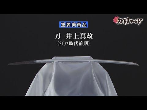 刀 井上真改 (延宝五年八月日)