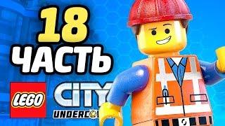 LEGO City Undercover Прохождение - ЧАСТЬ 18 - ЭММЕТ?