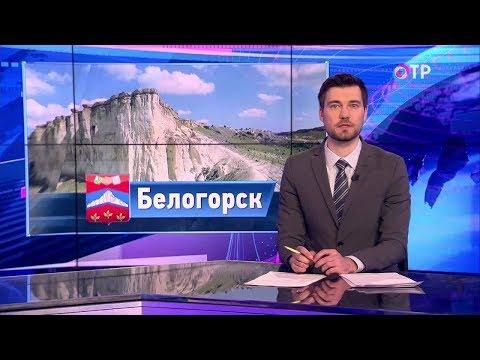 Малые города России: Белогорск - памятник чебуреку и единственный в Европе парк львов