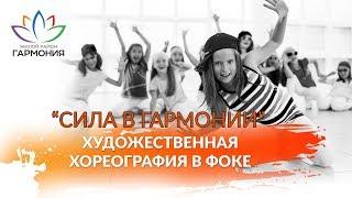 «Художественная хореография» в ФОКе в жилом районе «Гармония». Михайловск. Ставропольский край