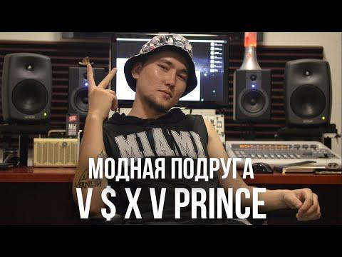 V S X V PRINCE  - модная подруга
