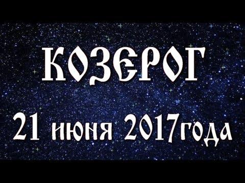 Гороскоп на 26 июня лев 2017