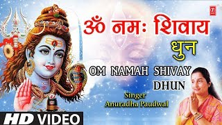 ॐ नमः शिवाय धुन Om Namah Shivay Dhun New Version Complete I ANURADHA PAUDWAL I Full HD Video Song