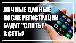 Личные данные казахстанцев и так не защищаются. А что будет после регистрации телефонов?