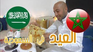 Eid in saudi arabia العيد في السعودية