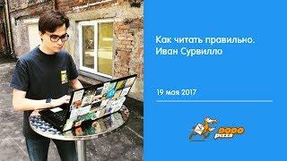 Как читать правильно. Иван Сурвилло. 19 мая 2017