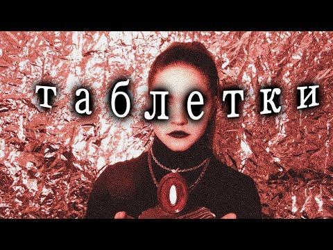 IC3PEAK - ТАБЛЕТКИ (FAN)