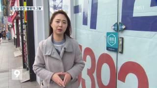 도심 덮친 불황의 그늘…'알짜 점포'도 폐업 속출