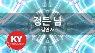 [KY 금영노래방] 정든 님 - 김연자 (KY.27177)