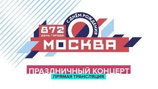 Праздничный концерт в Москве| ПРЯМОЙ ЭФИР - Москва 24