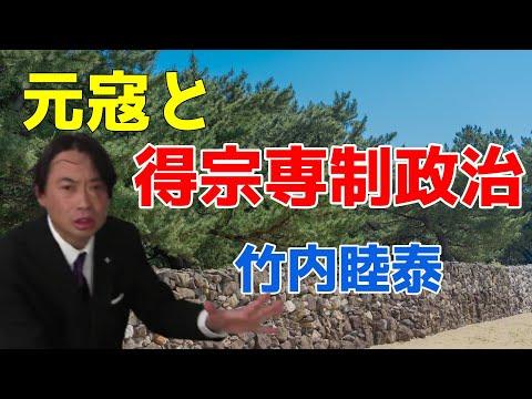 竹内の日本史 戦略図解ボード #029 元寇と得宗専制政治