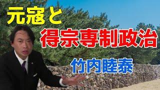 竹内睦泰元寇と得宗専制政治