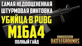 Гайд: как правильно использовать штурмовую винтовку М16А4 в Playerunknown