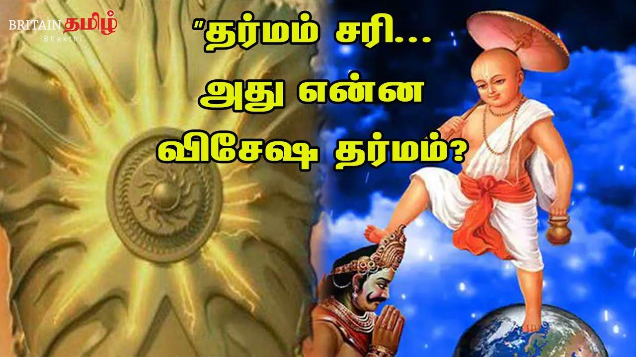 dharmam-தரமம-சர-அத-எனன-வசஷ-தரமம-britain-tamil-bakthi