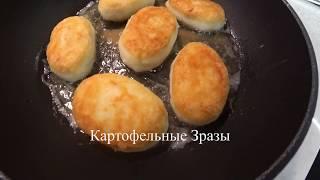Картофельные Зразы таят во рту . Картофельные зразы с куриной начинкой . Простые рецепты