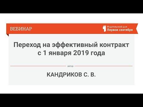 Переход на эффективный контракт с 1 января 2019 года