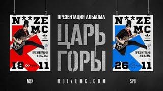 """Noize MC – !L!VE! (видеоприглашение на презентацию альбома """"ЦАРЬ ГОРЫ"""")"""