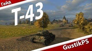 Гайд Т-43 - World of Tanks / GustikPS
