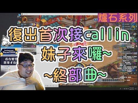 【國動】歡迎收看遊戲關時刻!女記者來釣魚?