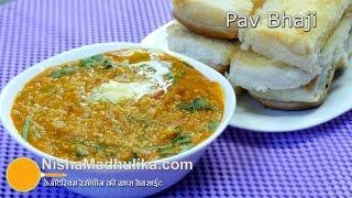 Pav Bhaji Chaat Recipe – How to Make Pav Bhaji Chaat Recipe In Hindi