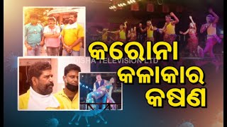News@8 Discussion- Problems Faced By Odisha Jatra Artistes During Lockdown