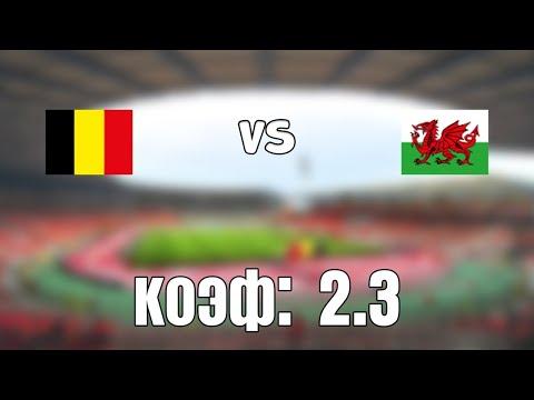 БЕЛЬГИЯ - УЭЛЬС 3-1+++ 24.3.2021 21:45/ОТБОР К ЧМ 2022/Ставки и прогнозы на футбол.