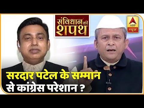 क्या Sardar Patel के सम्मान से Congress है परेशान? निशांत वर्मा ने दिया ये जवाब | ABP News Hindi