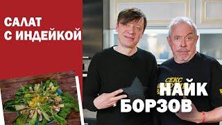 СМАК. В гостях Найк Борзов. Готовим салат с индейкой