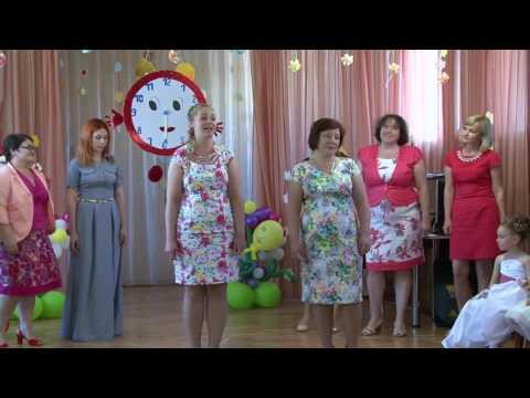 От воспитателей Детского Сада №63 песня выпускникам. Новороссийск