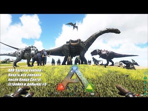 5.  ARK: Survival Evolved   Начать всё сначала после Конца Света! (стройка и добыча)