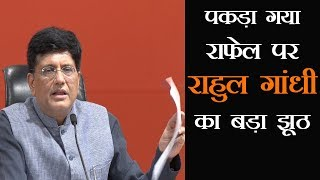Piyush Goyal ने Rafale पर Rahul के आरोपों की उड़ायीं धज्जियां, कहा- कांग्रेस अध्यक्ष हैं Serial Liar