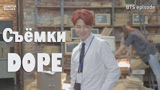 "[RUS SUB] Съёмки клипа BTS ""DOPE"""