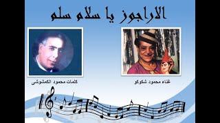محمود شكوكو الاراجوز - الاراجوز يا سلام سلم - غناء شكوكو - تاليف محمود الكمشوشى